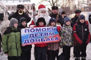 Дети Юго-Востока Украины получат новогодние подарки из Архангельска